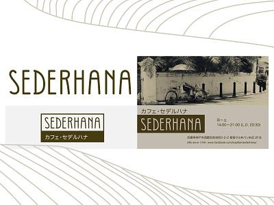 logo | Café Sederhana logodesign brown classical shop card print branding poster design