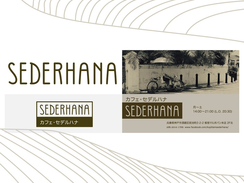 logo | Café Sederhana brown classical shop card print branding poster design