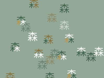 Christmas Card | Forest – Mori japan forest green architecture graphic design