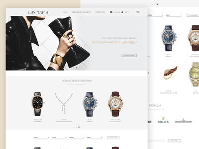 Lux Watch - Landing page colors landing page design web design ux design ui design
