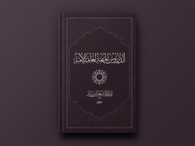 "Book Cover Design ""الدروس المهمة لعامة الأمة"""