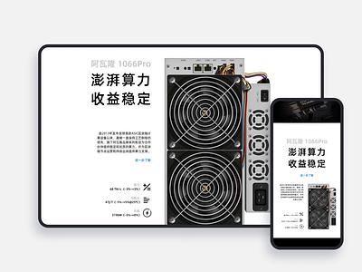 Canaan / Website ui website