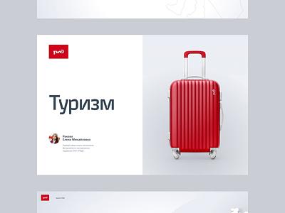 RJD presentation ржд rjd russia railway презентация sustainable clean presentation minimalism minimal