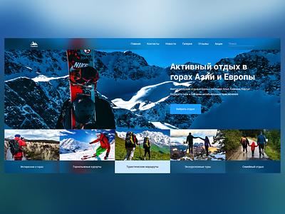 Стартовая страница туристического сайта сайт веб-сайт графический дизайн графика вебдизайн интерфейс web design
