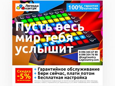 Баннер для магазина по продаже музыкальных инструментов баннер logo poster web вебдизайн illustration графика design