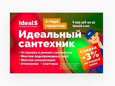 Баннер для мастера-сантехника мороженое интерфейс instagram вебдизайн графический дизайн design