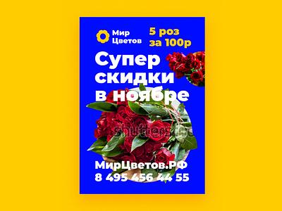 1 poster web интерфейс illustration вебдизайн design