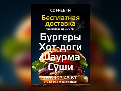 Листовка для кафе COFFEE IN полиграфия листовка branding графический дизайн design