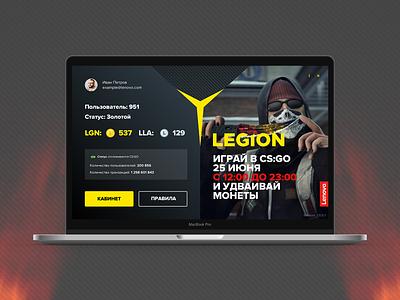Lenovo legion lenovo desktop app design web interface ux ui