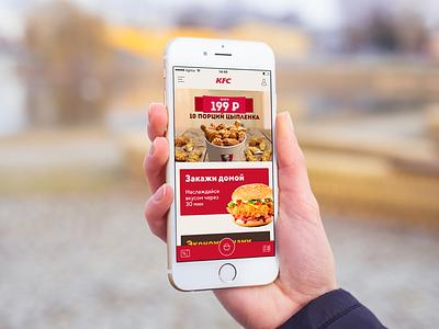 KFC food app kfc food iphone mobile ios app