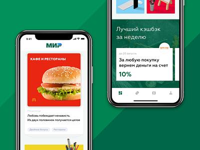 Design concept bank mobile interface ui ios app