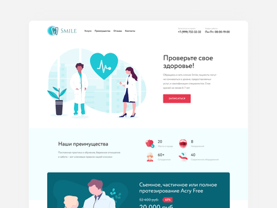 WEBSITE FOR A MEDICAL CLINIC | LANDING | FLAT | MINIMALISM webdesign illustration medical care typogaphy ux sketch figma tilda flat illustration flatdesign minimalism uiux ui flat website covid covid19 medical