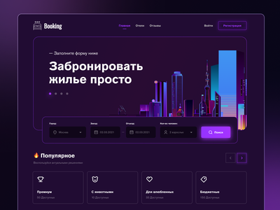 RESERVATION OF ACCOMMODATION | HOTELS | CYBERPUNK hotels desktop app concept brutalism trends 2021 figma illustrations crypto neon dark ui website webdesign lighting minimalism ux ui cyberpunk flat