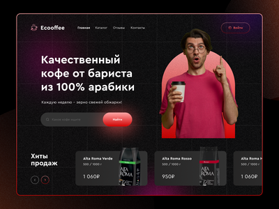 COFFEE SHOP | COFFEE HOUSE | LANDING clean trends 2021 red black dark lighting neon cyberpunk concept ui coffeeshop coffee corporate landingpage webdesign uxui ux figma minimalism flat