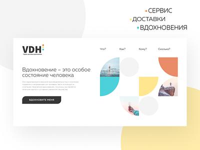 VDH - delivery of inspiration web design vector color concept ui concept design figma