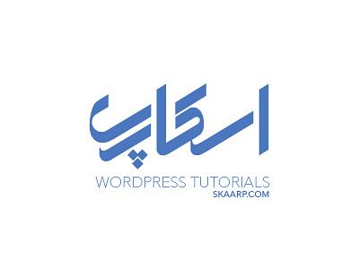 Skaarp  logotype wordpress tutorials logotype wordpress skaarp