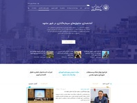 Mashhad Municipality theme design clean webinterface ux ui