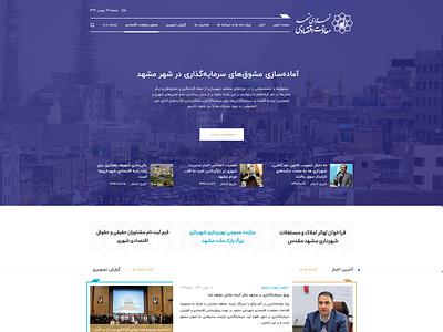 Mashhad Municipality theme design clean webinterface ux ui