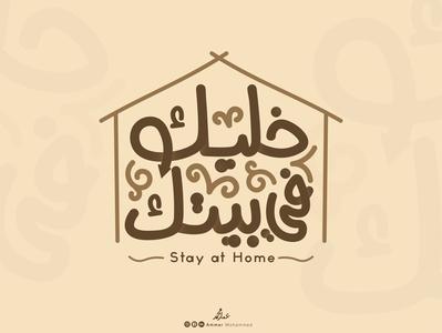 خليك في بيتك | Stay Home