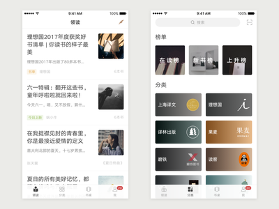 Snail Read 01 netease redesign ux ui screen app weread snailread snail read