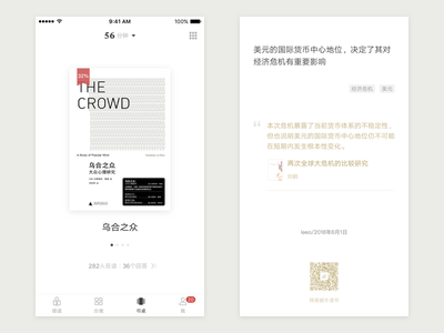 Snailread 02 ux ui redesign weread read snailread netease screen app