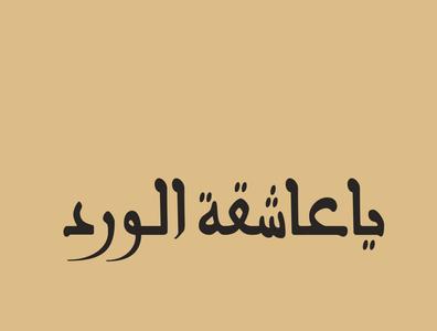 ياعاشقة الورد بالخط المغربي تايبوغرافي مخطوطة الخط العربي الخط المغربي arabicfont calligraphy arabictype arabic calligraphy type design typography