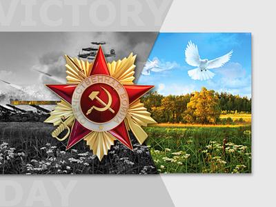 Victory Day. Postcard день победы открытка иллюстрация брендинг дизайн