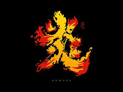Homura | Japanese Calligraphic Art Inspired by Anime flame demon slayer kimetsu no yaiba japanese art shodo japanese japanese calligraphy calligraphic calligraphy