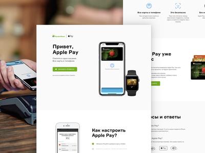 Apple Pay PrivatBank