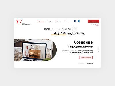 Homepage Main Screen debut simple plain web typography web design