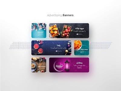 ChopChop Presentation Banners persian iran grocery webdesign web visual identity ui idenity grocery store graphic design branding design brand