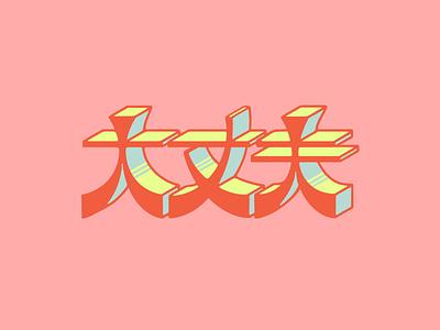 大丈夫 branding lettering 3d type kanji 漢字 大丈夫 japanese culture cyberpunk procreate custom typography japanese typography japanese