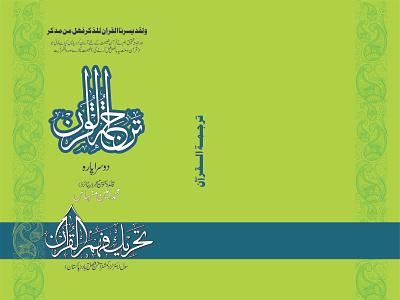 Tital Tarjma Quraan graphic design title calligraphy typography