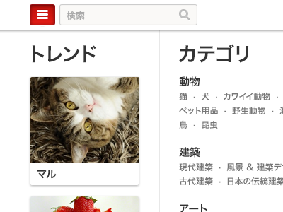 Pinterest is now available in Japanese! pinterest japan japanese maru categories menu