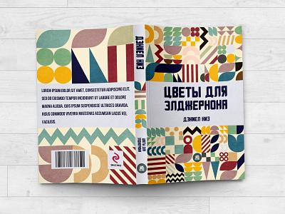 Dribble design book cover book cover design