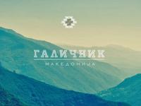 Галичник - Македонија
