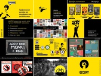 The Role of Graphic Design in Support of Civic Activism