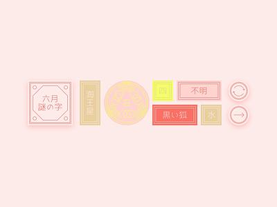 DUI XVI /// Overlay japanese nihongo overlay kanji 2018 ipad pro dailyui daily ui dui