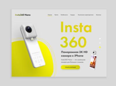 Концепт главной страницы Insta 360.