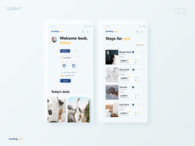 Skeuomorph Booking ui trip travel app search skeuomorphism skeuomorph skeumorph app neomorphism mobile travel design trend clean booking app booking application 2020 trend