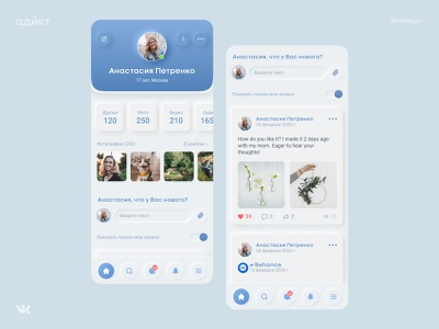 Skeuomorph Vkontakte vk app vk.com vkontakte application ui clean ui skeuomorphism skeuomorph skeumorph app neomorphism mobile design trend ui clean social networking app social network socialmedia application 2020 trend
