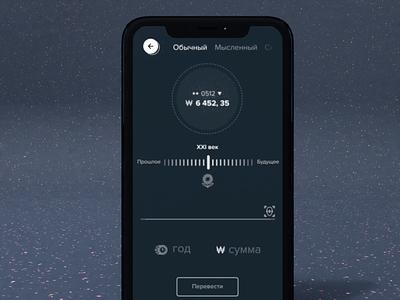 Timeline of time travel banking app future banking fintech motion clean design ui mobile design trend application 2020 trend 3d