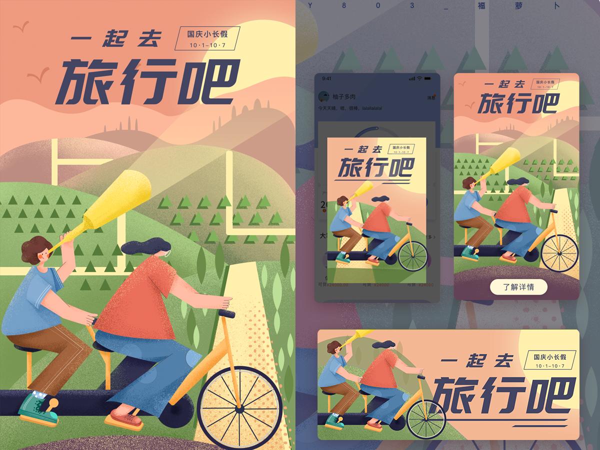 旅行吧 illustration