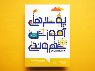 Tabriz Municipality Poster 2018 arabic typography illustration urban persian farsi tehran iran municipality tabriz poster
