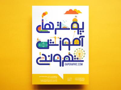 Tabriz Municipality Poster