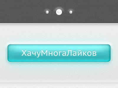 Moar UI elementz ui button glossy like web
