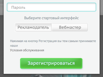Registration form registration form switch site interface web