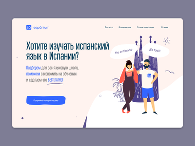 Espanium company landing page graphics design uxui website travel illustration webdesigner webdesign ux