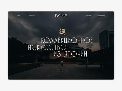 Kasugai Japanese gallery website stylish fonts typographic website typography uxdesign webdesigner webdesign ux