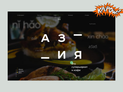 ASIA market & cafe website typography ecommerce food branding design uxui asia uxdesign webdesign ux